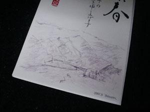 20071224_2.jpg