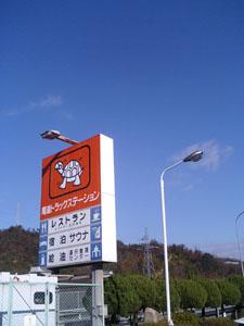 20080103.jpg