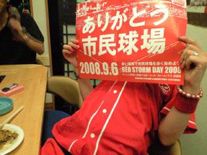 20080906_1.jpg