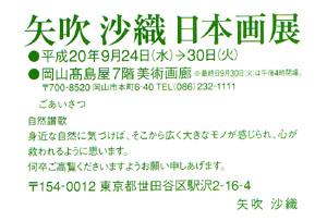 20080910_2.jpg