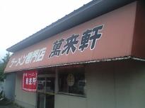 20100511_2.JPG
