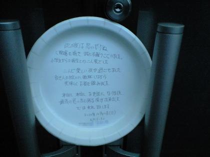 20101028_3.JPG