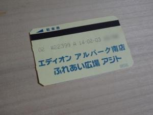 20140204.JPG